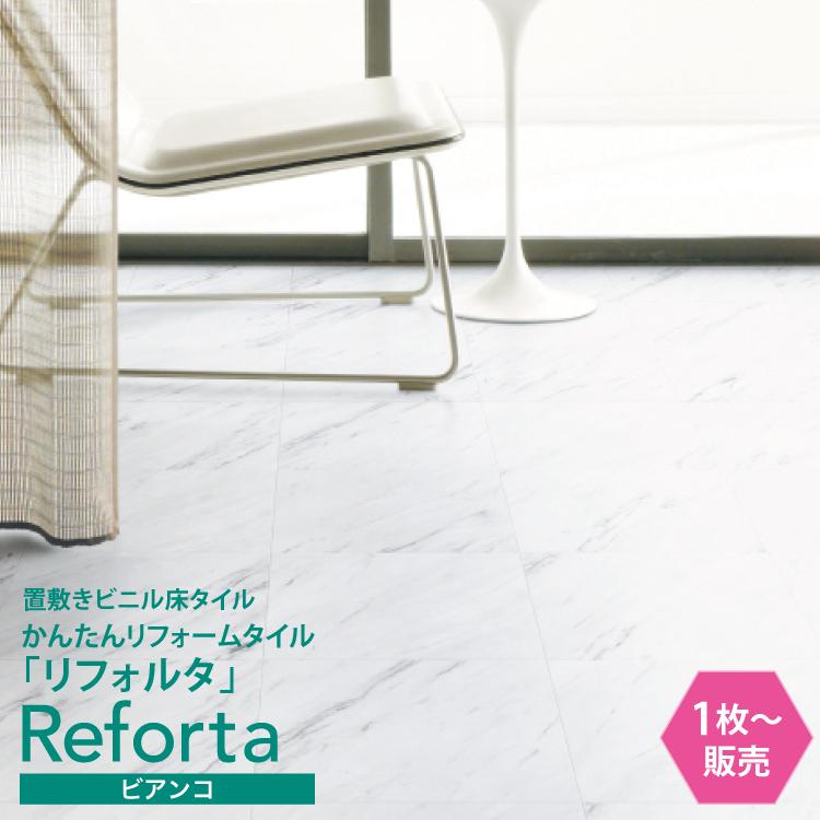かんたんリフォームタイル 在庫限り リフォルタ ピールアップ 施工 で 貼ってはがせる フロアタイル フローリング や クッションフロア の上から貼れる リフォームにおすすめ 低価格化 1枚から販売 サンゲツ 枚売可 304.8×304.8×3.0mm ホワイト ビアンコ 大理石 柄 置き敷きビニル床タイル 国産品 ストーン Reforta 白 1枚単位 床材 ET-415