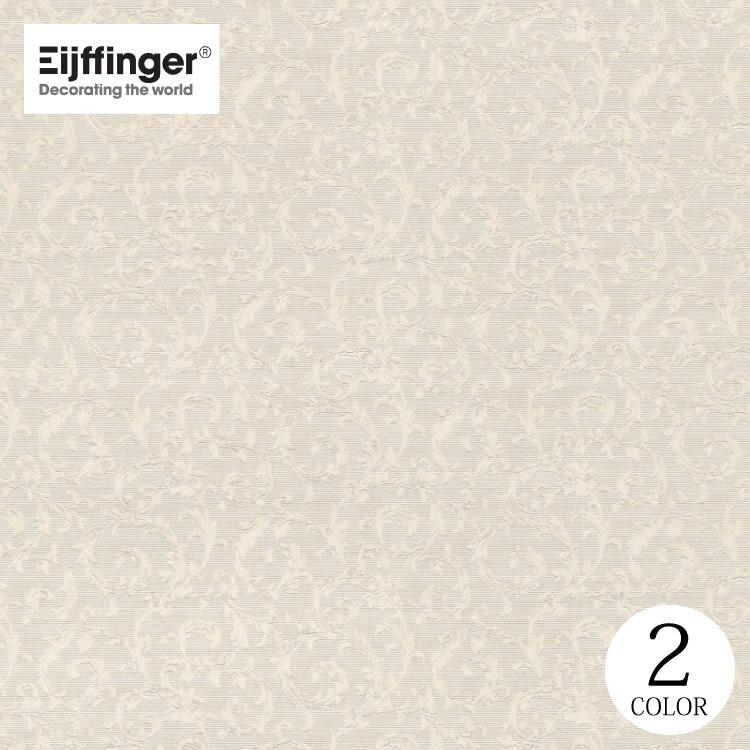 【送料無料】輸入壁紙 アラベスク オランダ製 クロス のりなし 塩化ビニール 壁紙 ヨーロッパ Eijffinger/アイフィンガー(52cm×10m/ロール)361040 全2色【すぐ届く!国内在庫品】