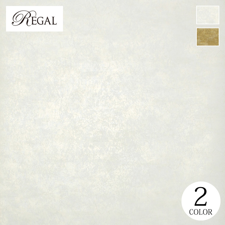 【送料無料】輸入壁紙 無地 アメリカ製 クロス のりなし 紙系壁紙 ヨーロッパ REGAL/リーガル(68.5cm×8.2m/ロール)R0128 全2色【すぐ届く!国内在庫品】