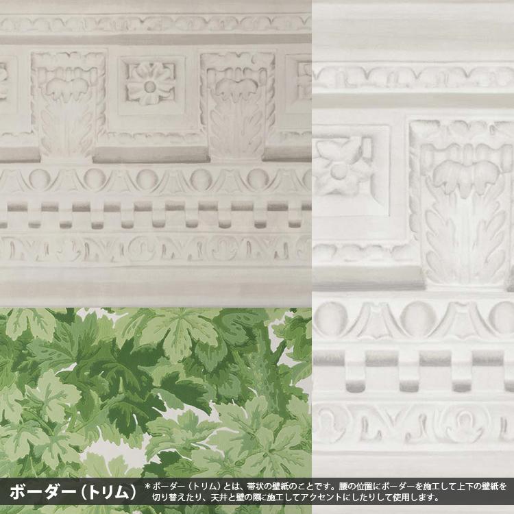 【国内 送料無料】 イギリス製(ヨーロッパ) のりなし 輸入壁紙 ボーダー(トリム) Cole & Son(コールアンドサン) 【カタログ The Historic Royal Palaces】 フリース(不織布)壁紙 クロス 98/11049 [購入単位 1ロール(41cm×10m)] 【お取り寄せ品】