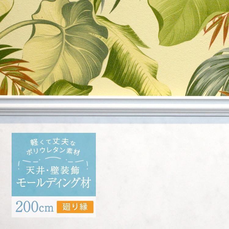 モールド MM-88 軽量 公式ショップ 丈夫 壁装飾 シック 飾り枠 インテリア DIY 未使用 リノベーション 入隅 ライン ポリウレタン製 廻り縁 天井 モールディング 見切材 装飾用見切り材 2m サンゲツ 1本 MM88 販売単位 アクセント