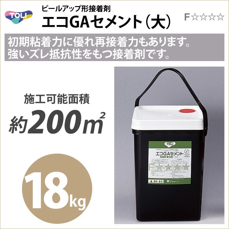 【安心の送料無料】東リ エコGAセメント 大缶 18kg タイルカーぺット用 接着剤[販売単位 1缶]