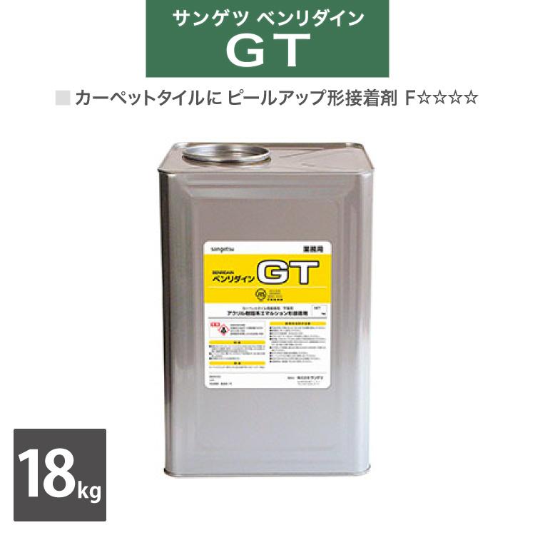 【送料無料】サンゲツ カーペットタイル・OT・ピールアップ施工専用 接着剤 一般的なピールアップ型接着剤です ベンリダイン GT BB-352 18kg/缶 [販売単位 1缶]