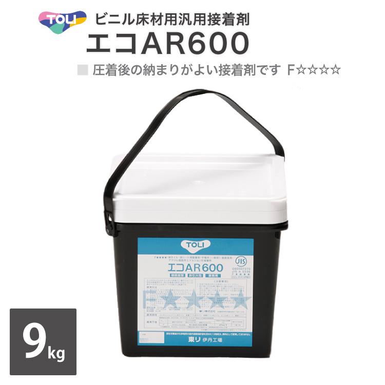 【送料無料】東リ エコAR600 中缶 9kg ビニル床材用汎用 接着剤 EAR600-M [販売単位 1缶]