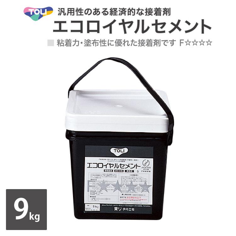 【送料無料】東リ エコロイヤルセメント 中缶 9kg クッションフロア コンポジション 床用 汎用性のある経済的な 接着剤 ERC-M [販売単位 1缶]