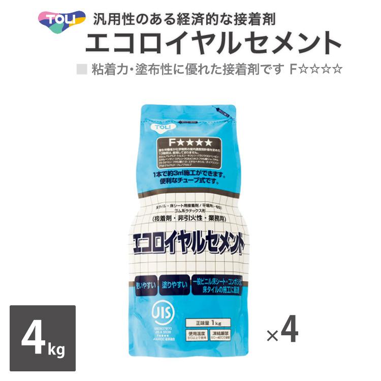 【送料無料】東リ エコロイヤルセメント パック 1kg×4パック (1ケース) クッションフロア コンポジション 床用 汎用性のある経済的な 接着剤 ERC4V-CA [販売単位 1ケース]