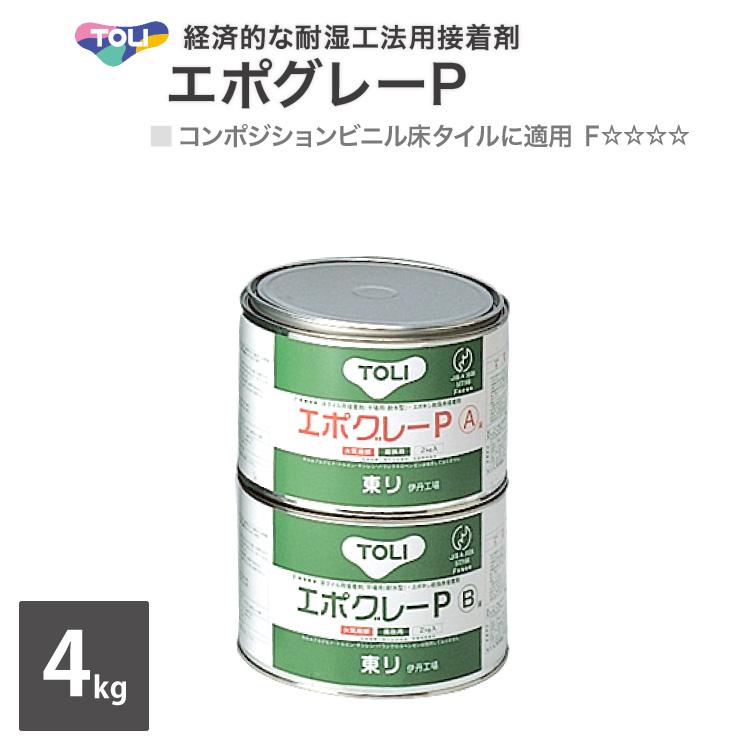 【送料無料】東リ エポグレーP 耐湿工法用接着剤 小缶 4kgセット NEP-S [販売単位 1セット(A液・B液)]