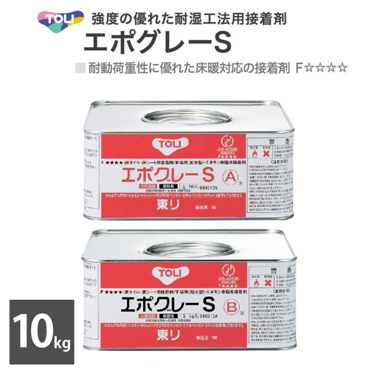 【送料無料】東リ エポグレーS 耐湿工法用接着剤 中缶 10kgセット SEP-M [販売単位 1セット(A液・B液)]