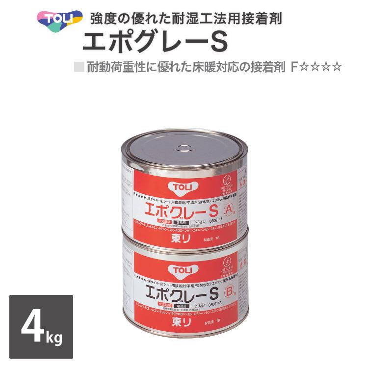 【送料無料】東リ エポグレーS 耐湿工法用接着剤 小缶 4kgセット SEP-S [販売単位 1セット(A液・B液)]