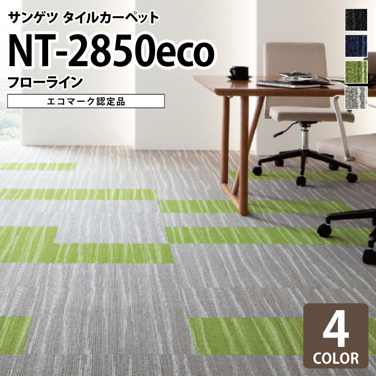 It is all 50*50 SANGETSU tile carpet