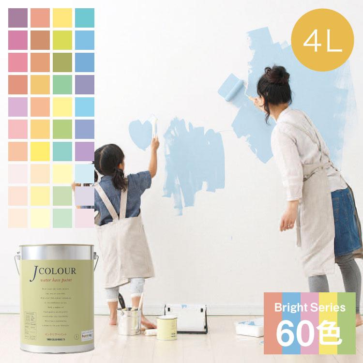 【水性塗料】J カラー 4L(リットル)Bright シリーズ 60色 J COLOUR[施工面積:約24~28平米]ペンキ 内装 塗料 DIY リフォーム【ターナー色彩】