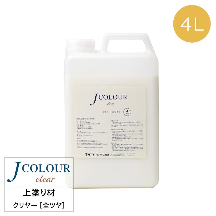 【上塗り材】Jカラー クリヤー 全ツヤ 4L (リットル) ビニールクロス・木部 J COLOUR[塗面積:約76〜
