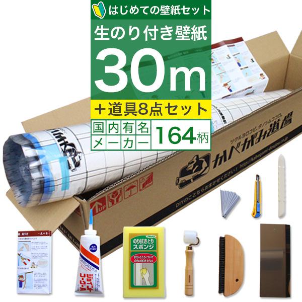 壁紙の上から直接貼れる はじめての壁紙6畳分 30m セット 期間限定で特別価格 生のり付きの壁紙クロスなので フィルムを剥がすだけでとっても簡単 道具も一式揃って届いた瞬間すぐに貼れます 壁紙 はじめての壁紙 選べる323柄 のり付き 安心の実績 高価 買取 強化中 のり付き壁紙 30m+施工道具7点セット+ジョイントコーク+壁紙張り方マニュアル付き