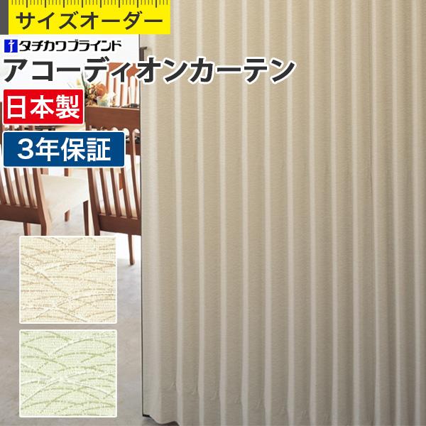 アコーディオンカーテン タチカワブラインド アコーディオンドア アコーデオンカーテンメイト 和風シリーズ 間仕切り カーテン