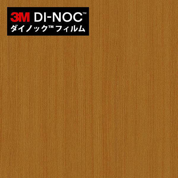 ダイノックシート 3M ダイノックフィルム カッティングシート 木目 ウッドグレイン オーク WG-854