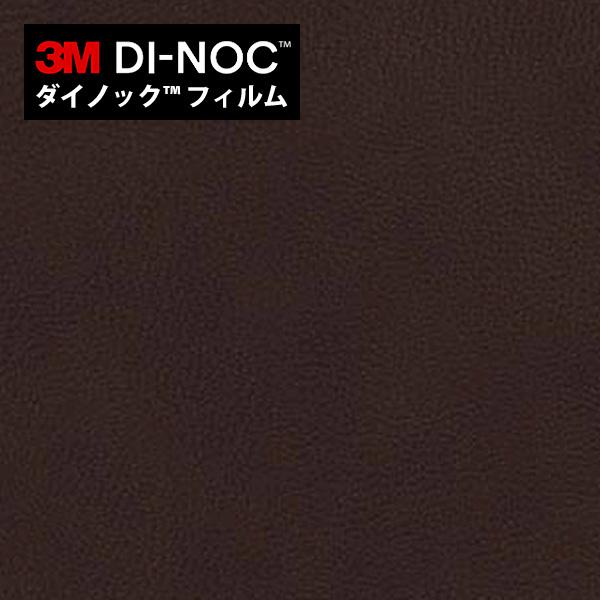安全 ダイノックシートでDIYリフォーム ダイノックシート セットアップ 3M ダイノックフィルム カッティングシート LE-783 レザー調