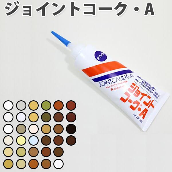 ジョイントコーク・A 特別色34色