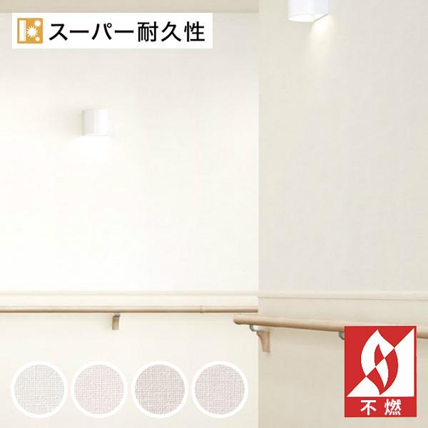 1m単位で切り売り 壁紙の上に直接貼れる 面倒なのり付け作業不要の 生のり付き 壁紙 壁紙張り替え おしゃれ DIY リフォーム 日本製 国産 スーパー耐久性 汚れ防止 受注生産品 FE-1828~1831 抗菌 サンゲツ クロス のり付き 表面強化 防かび 新着セール のりつき