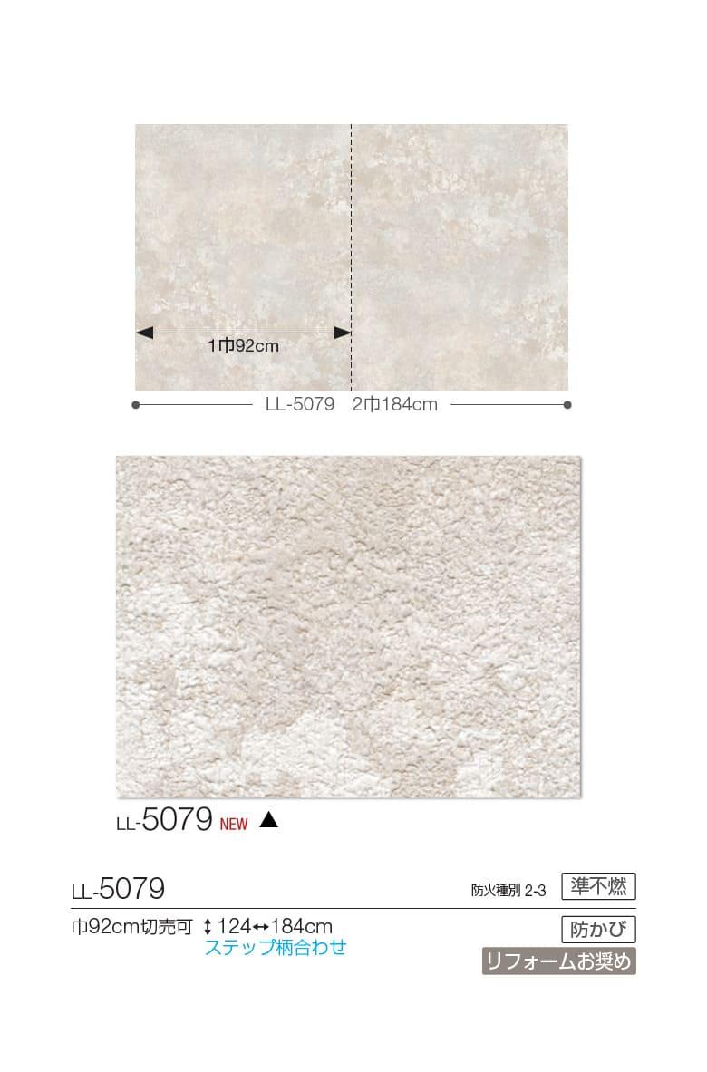 楽天市場 壁紙 のり付き 壁紙 のりつき 石目調 防かび リリカラ Ll 5079 Diyリフォームのお店 かべがみ道場