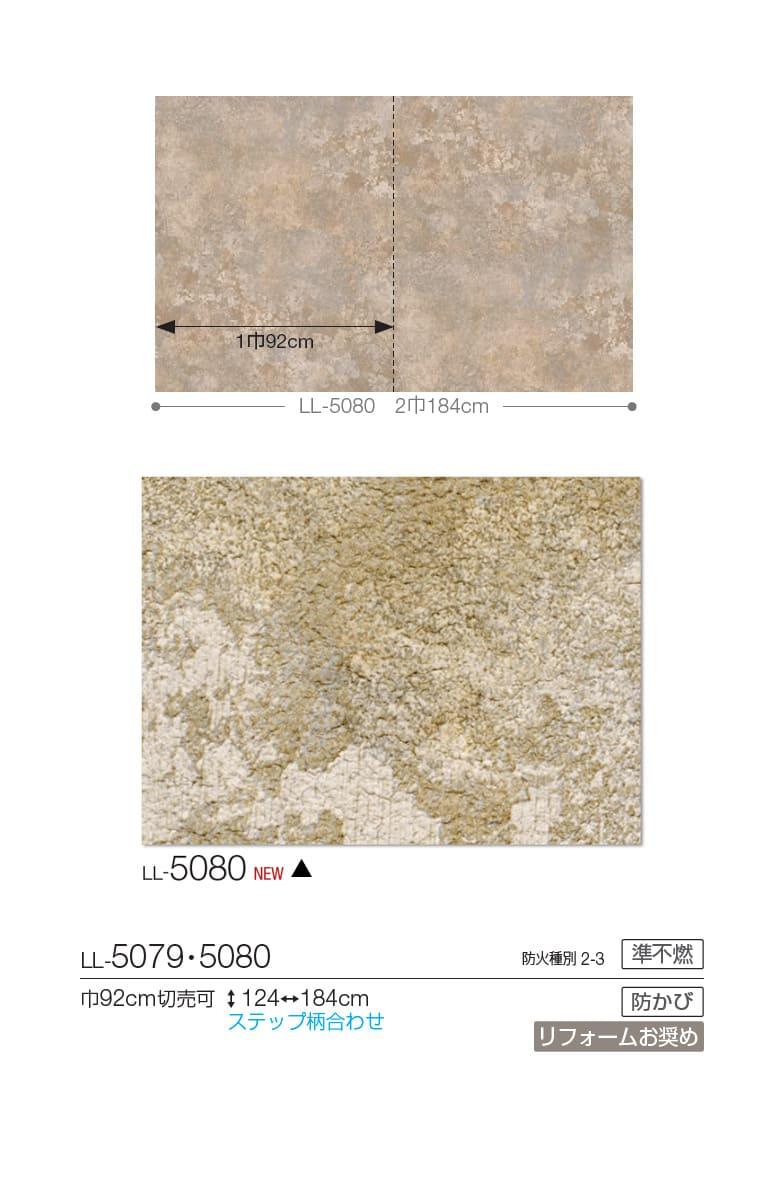 楽天市場 壁紙 のり付き 壁紙 のりつき 石目調 インダストリアル 防かび リリカラ Ll 5080 Diyリフォームのお店 かべがみ道場
