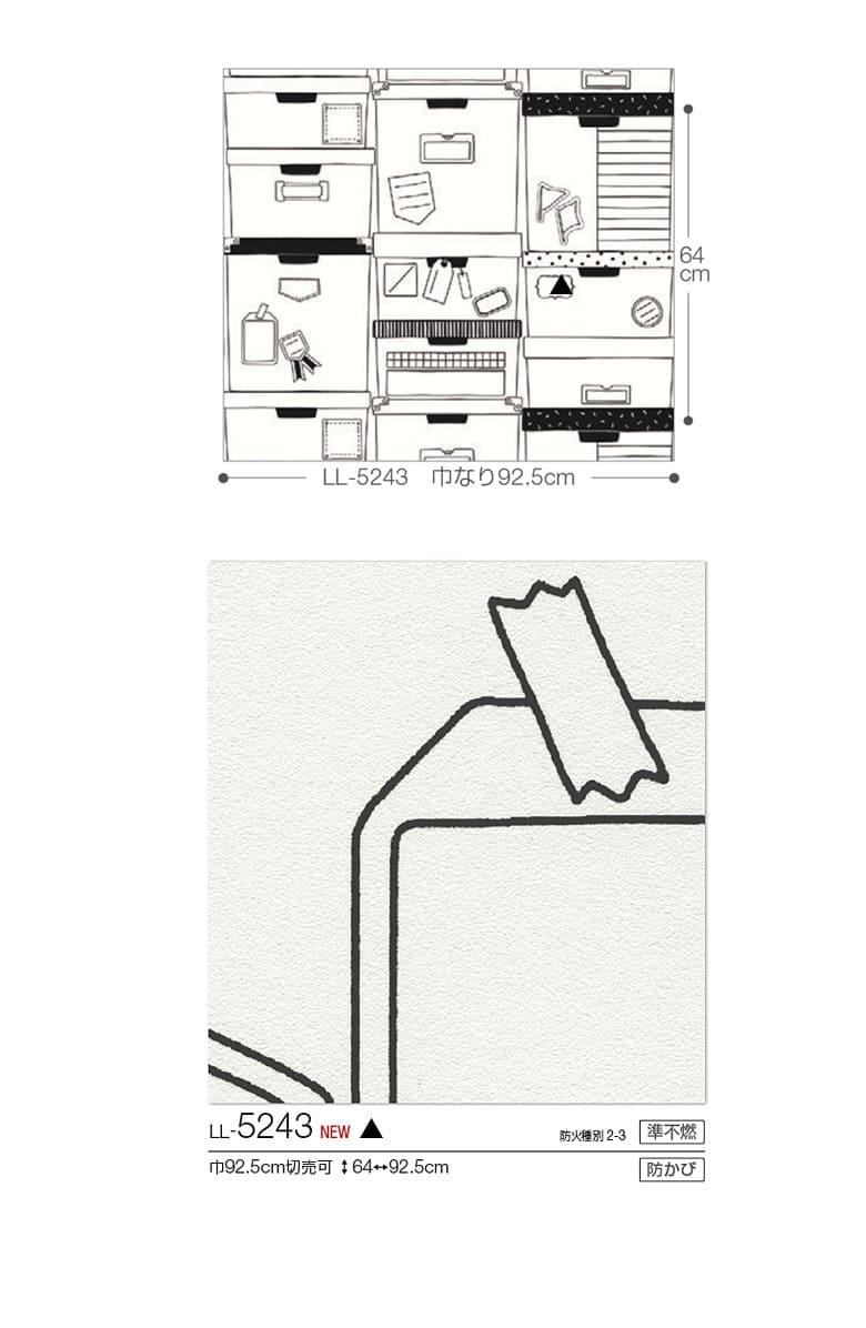1m単位で切り売り 壁紙の上に直接貼れる 面倒なのり付け作業不要の 生のり付き 商店 壁紙 壁紙張り替え おしゃれ Diy リフォーム 日本製 パターン Ll 5243 のりつき 箱 防かび リリカラ ボックス 国産 のり付き イラスト