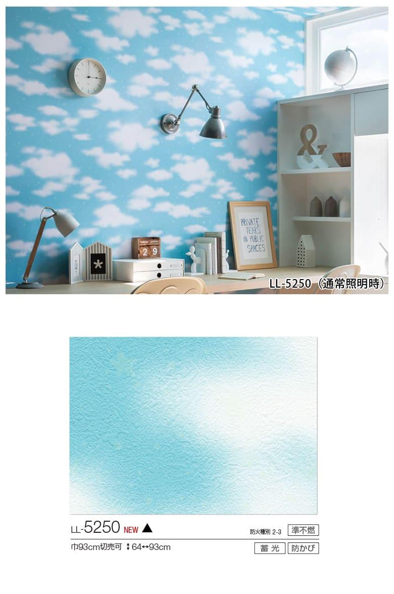 楽天市場 壁紙 のり付き 壁紙 のりつき 光る壁紙 蓄光壁紙 青空