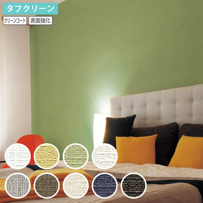 1m単位で切り売り 壁紙の上に直接貼れる 面倒なのり付け作業不要の 生のり付き 壁紙 壁紙張り替え 評判 おしゃれ DIY リフォーム 好評 日本製 国産 のり付き のりつき LL-5372~LL-5380 紺 タフクリーン 防かび 織物調 黄色 リリカラ 茶色 クリーンコート 表面強化 黄緑 黒