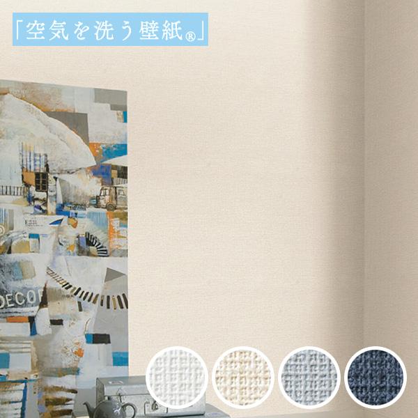 1m単位で切り売り 壁紙の上に直接貼れる 全国どこでも送料無料 面倒なのり付け作業不要の 生のり付き 壁紙 壁紙張り替え おしゃれ DIY リフォーム モデル着用 注目アイテム 日本製 国産 のり付き RH-4080~4083 表面強化 空気を洗う壁紙 機能性壁紙 消臭 クロス ルノン 水廻り のりつき 防かび 織物調 撥水