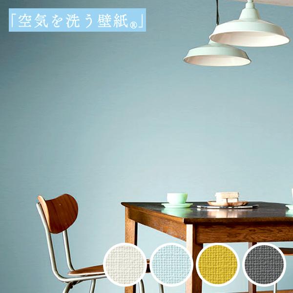 【 壁紙 のり付き 】 壁紙 のりつき クロス 織物調 機能性壁紙 空気を洗う壁紙 消臭 撥水 防かび ルノン RH-4084~4087