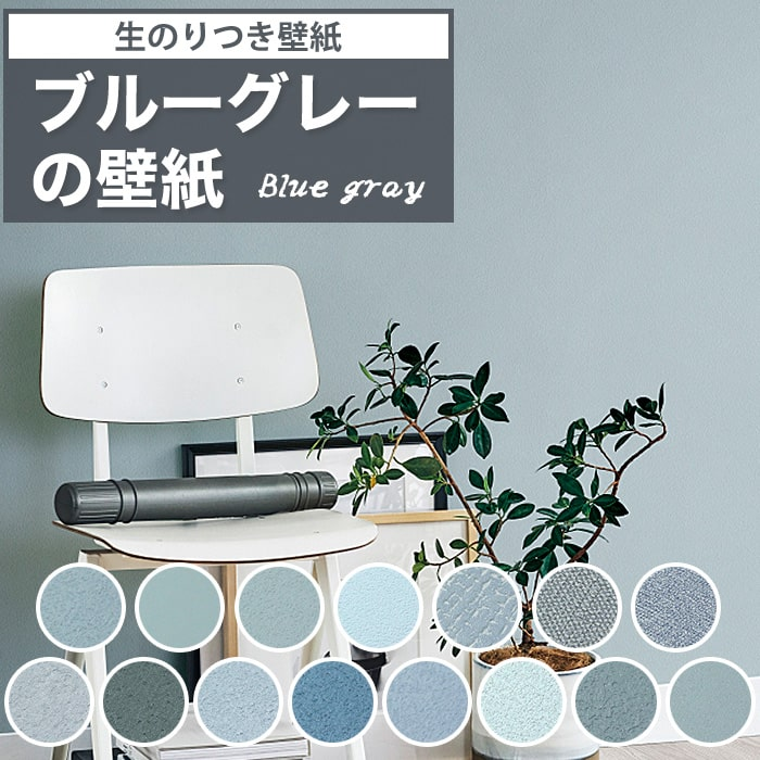 壁紙 のり付 ダークブルー クロス 初心者でも簡単 !超美品再入荷品質至上! DIY のり付け作業不要の生のり付き のり付き ブルーグレー 国産壁紙 生のり付き いよいよ人気ブランド 無地 おしゃれ 青 リフォーム ライトブルー 壁紙張り替え
