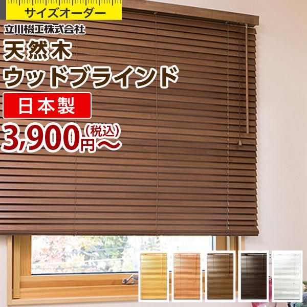 ブラインド 木製 ウッドブラインド 木製ブラインド オーダー 日本製 高品質 ウッド 木 毎日続々入荷 全5色 35mm 訳あり商品 羽根幅 35 タチカワ ファーステージ グループ 立川機工