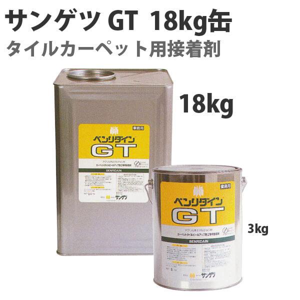 タイルカーペット用接着剤 サンゲツGT 18kg