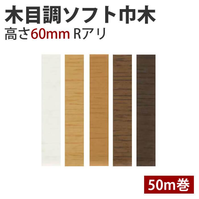 ソフト巾木 サンゲツ 木目調巾木 高さ60mm 50m巻
