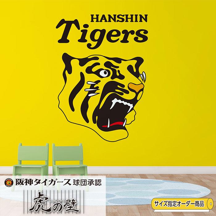 【虎の壁】FAN-WALL タイガース壁紙 阪神タイガース球団承認! インテリア壁紙 AT0015 サイズ指定オーダー商品