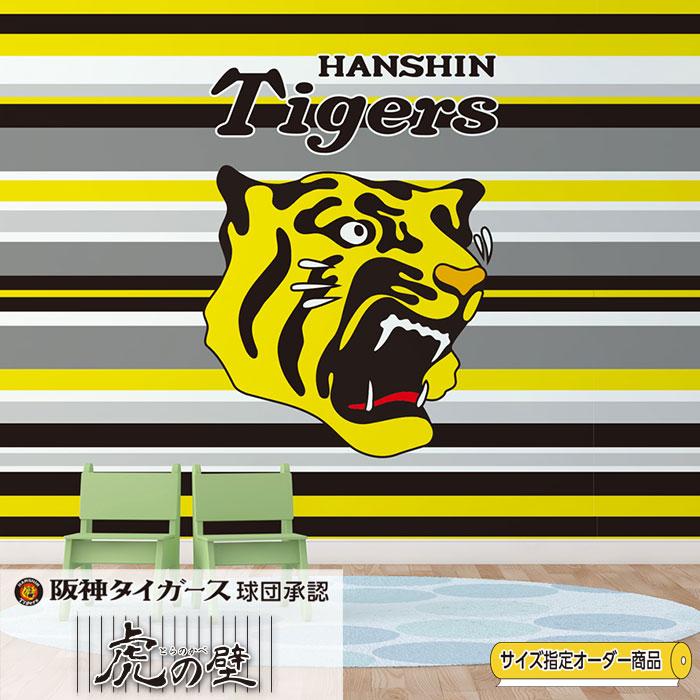 【虎の壁】FAN-WALL タイガース壁紙 阪神タイガース球団承認! インテリア壁紙 AT0016 サイズ指定オーダー商品