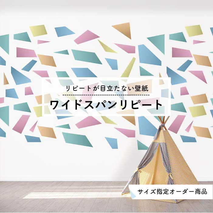 【オーダー壁紙】ワイドスパンリピート WS14006クロス 壁紙 おしゃれ オーダー壁紙 店舗 開店 開業 デザイン リフォーム 新築 引越し かべがみはるこ