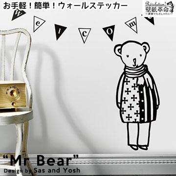 Kabegamikakumei Stylish Babe Bear Bear Garland Alphabet Animal