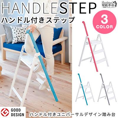 【ハンドル付きステップ・脚立】HANDLE STEP ハンドルステップ インテリア 可愛い ステップ 踏み台 施工道具 軽く 3段 長谷川工業 脚立 1段の高さが低く、足への負担を軽減したハンドル付きユニバーサルデザイン踏台 SS-3