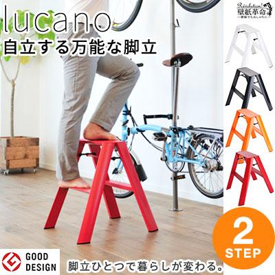 【2ステップ 脚立 踏み台】lucano ルカーノ インテリア 可愛い ステップ 踏み台 施工道具 軽く 2段 長谷川工業 脚立 スツールやサイドテーブルとしても活躍。使い方は様々、用途によって広がります。ML2.0-2