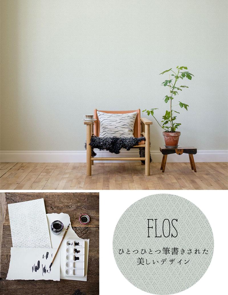 和室 和柄 手書き 花柄 スウェーデン製 フリース壁紙 おしゃれ 剥が