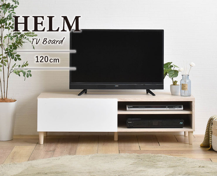 HELM(ヘルム) テレビ台 ローボード(118cm幅) IV/BR