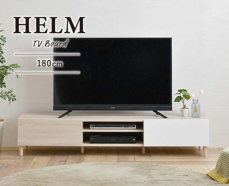 HELM(ヘルム) テレビ台 ローボード(176cm幅) IV/BR