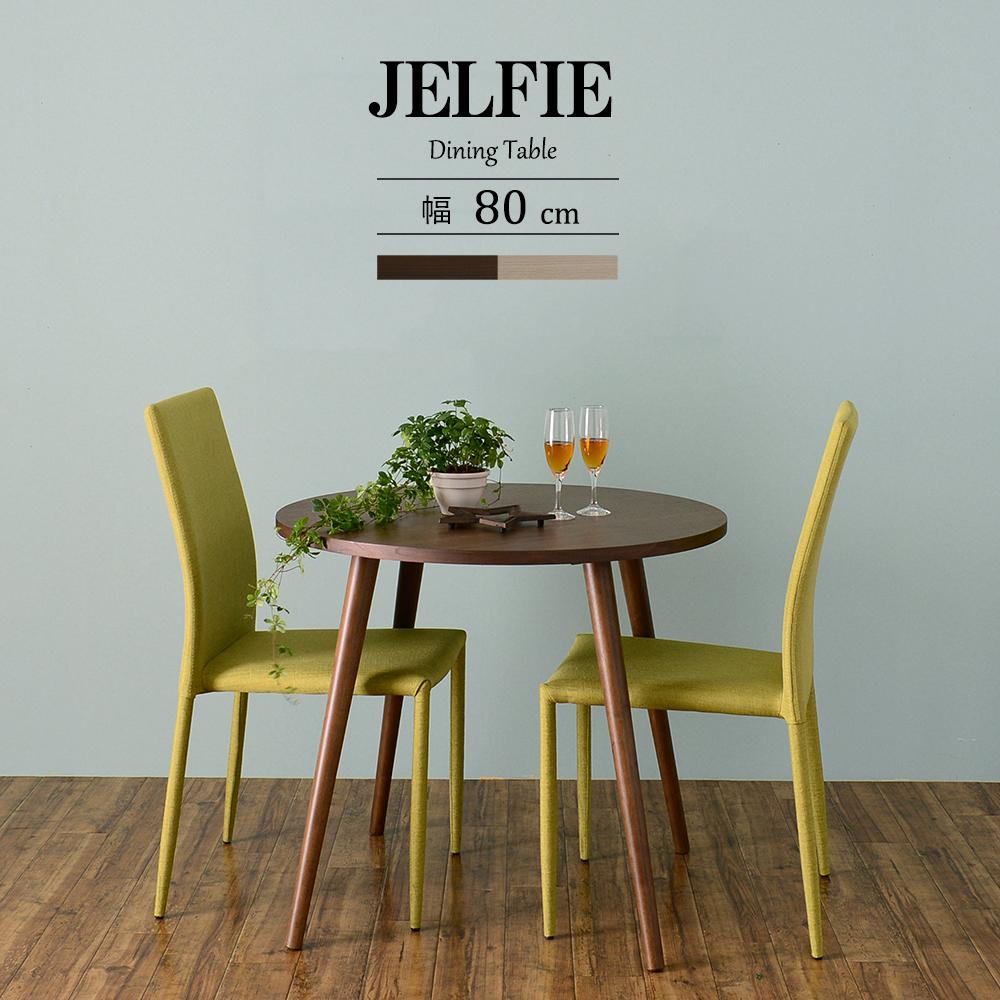 JELUFIE(ジェルフィー)ダイニングテーブル(80cm幅)ナチュラル/ブラウン