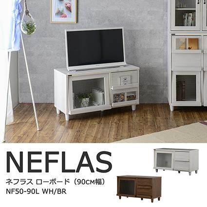 NEFLAS(ネフラス)テレビ台 ローボード(90cm幅)ホワイト/ブラウン