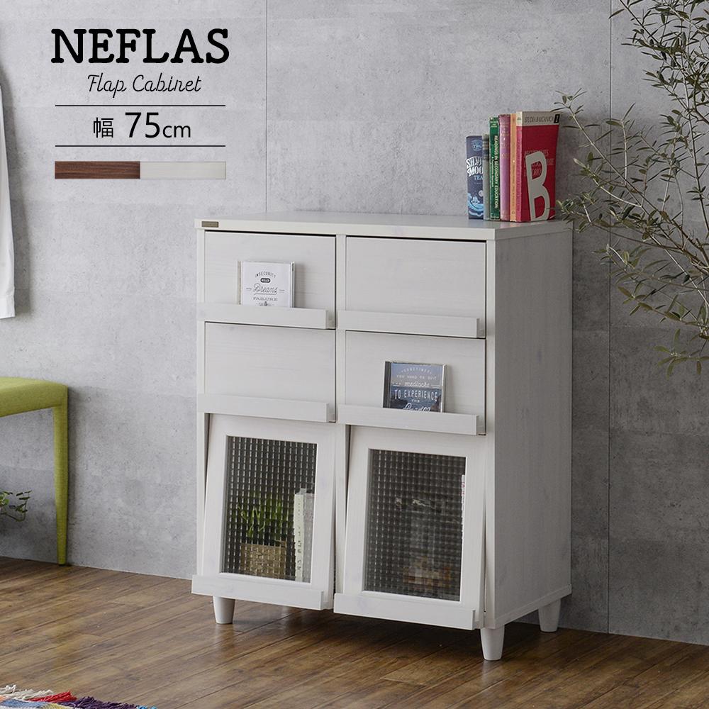 NEFLAS(ネフラス)引出し付きディスプレイラック(75cm幅)ホワイト/ブラウン
