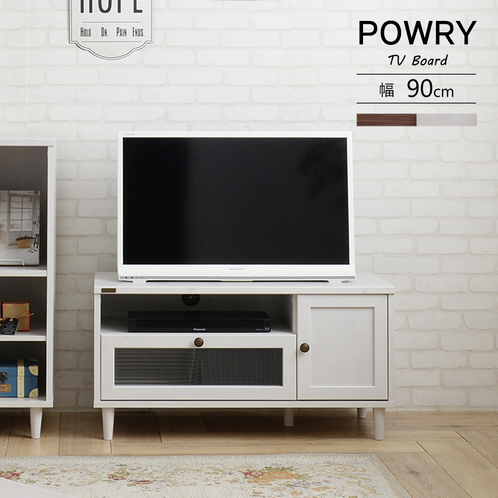 POWRY(ポーリー) ローボード テレビ台(90cm幅) ホワイト/ブラウン