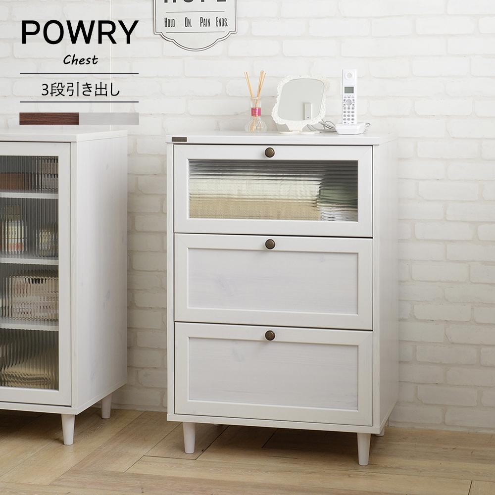 POWRY(ポーリー) チェスト(60cm幅) ホワイト/ブラウン