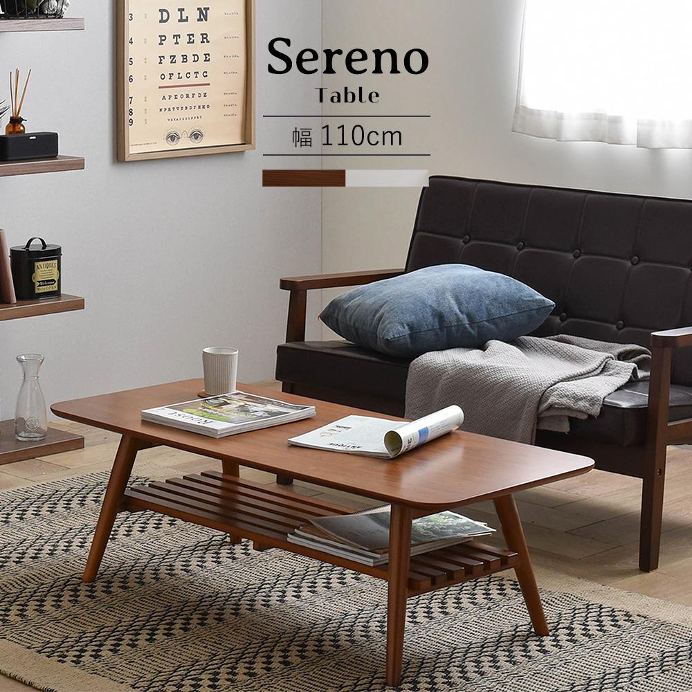 Sereno(セレノ)ローテーブル リビングテーブル(折り畳み式・棚付き・110cm幅)ホワイト/ブラウン