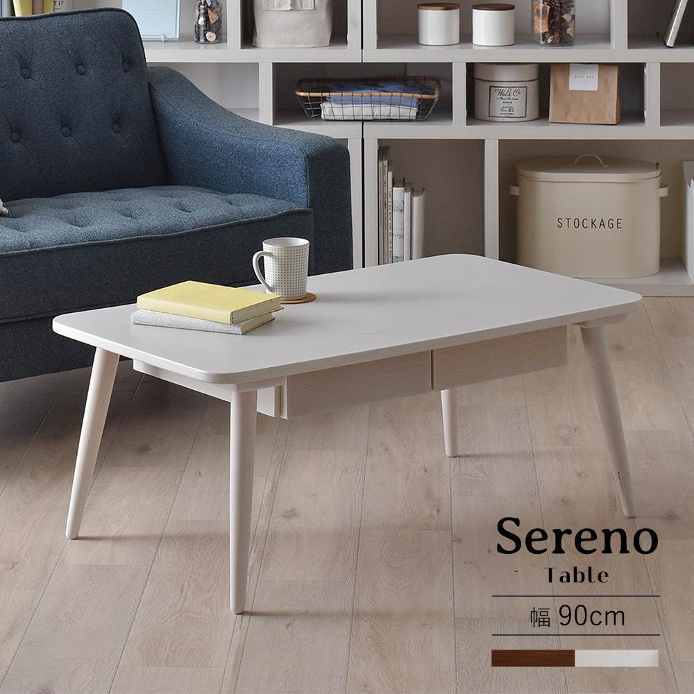 Sereno(セレノ)ローテーブル リビングテーブル(引出し付き・90cm幅)ホワイト/ブラウン