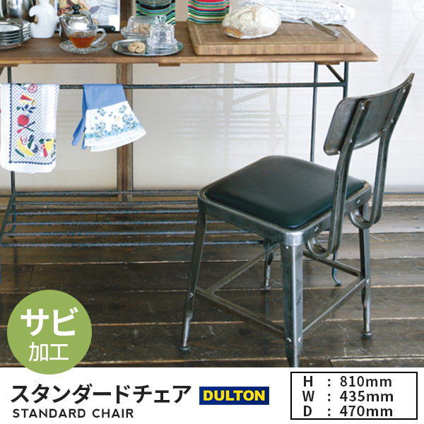 スタンダードチェア 【STANDARD CHAIR 】 椅子 チェアー インテリア おしゃれ DULTON ダルトン